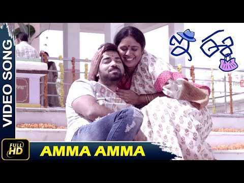 Amma Video Song | E Ee | Neiraj Sham,...