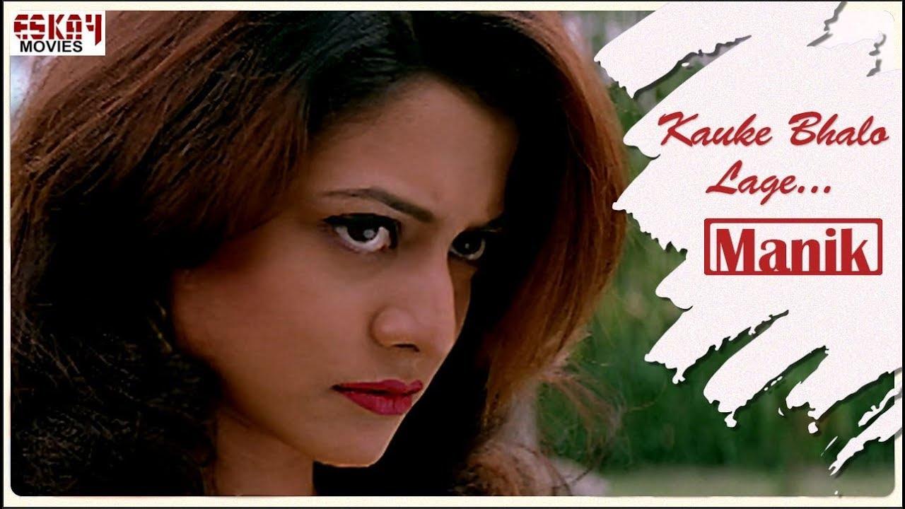 Download Kauke Bhalo Lage I MANIK | Jeet | Koel | Full Song | Eskay Movies