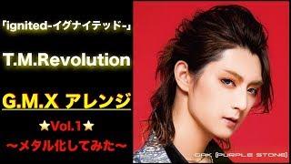 【G.M.X】「ignited-イグナイテッド-」/T.M.Revolution【メタル化】 ご...