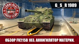 WoT Blitz Обзор FV215b 183 - World of Tanks Blitz FV215b 183