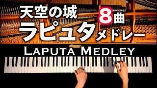 4K音質 - ラピュタ8曲メドレー - ジブリ -君をのせて - Laputa 8 song Medley - 弾いてみた - ピアノカバー - piano cover - CANACANA