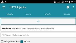 วิธีสร้างไฟล์แบบต่อตรง No payload No Proxy By:http injector
