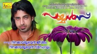 നിനക്കായ് അല്ലേ എൻ ജീവിതം.... | NEW ROMANTIC ALBUM | PAYYANS | ABID KANNUR | NINAKKAYI