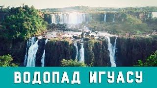 БРАЗИЛИЯ / ВОДОПАДЫ ИГУАСУ / ПОЛЕТ НА ВЕРТОЛЕТЕ(Видео о том как я побывал на водопадах Игуасу в Бразилии. В первый день мы просто прогулялись по суше и посм..., 2015-11-09T15:11:16.000Z)