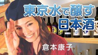 倉本康子がご紹介! 東京水で醸す日本酒【東京動画スペシャル番組】
