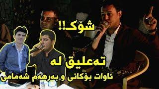 Rzgar Sharafkandi W Mariwan Sarawy 2017 Danishtni Bestuni Xaje Track 1