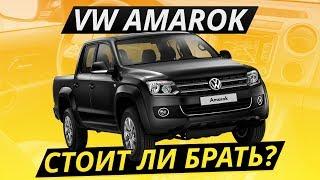 Свежий б/у рамник Volkswagen Amarok 2015