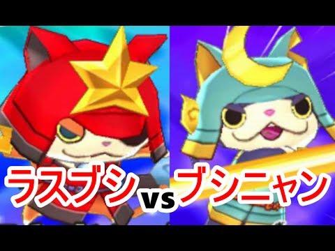 妖怪ウォッチ3ブシニャン6体vsラストブシニャン6体アニメで人気の