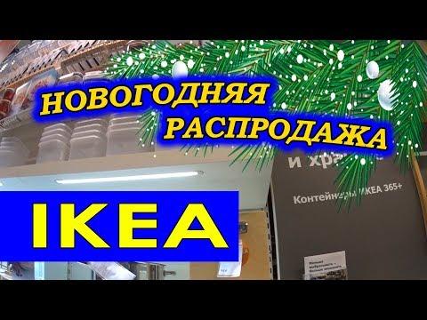 #Ikea Ufa/ #Икеа Уфа.  Новогодняя распродажа