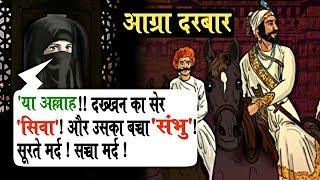 आग्रा भेट | शिवाजी महाराज | औरंगजेब | धर्मवीर संभाजी सीरीज Episode-13 | Reveal History and Mythology