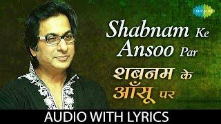 Shabnam Ke Ansoo Par with lyrics शबनम के आंसू पर Talat Aziz