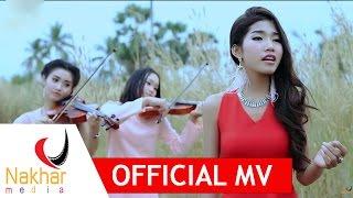 14 ກຸມພາ 14 กุมภา 14 koum pha-ດອກຫຍ້າ ນາຄາມີເດຍ ดอกหญ้า Nakhar media [Official MV]