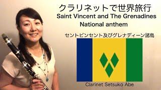 Saint Vincent and  The Grenadines National Anthem  国歌シリーズ『 セントビンセント及びグレナディーン諸島 』Clarinet Version