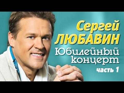 СЕРГЕЙ ЛЮБАВИН - БОСЯЦКИЕ ПЕСНИ ДЛЯ НАСТОЯЩИХ МУЖЧИН / SERGEY LYUBAVIN