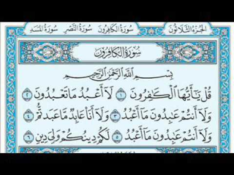 Surah Al-Kafirun  - Children Memorise - kids Learning quran by minshawi