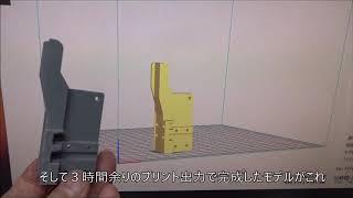 低価格3Dプリンターで作る機械部品