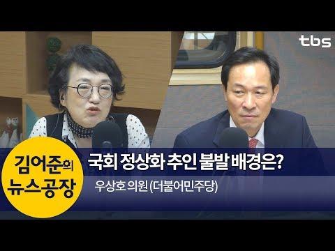 국회 정상화 추인 불발 배경은? (우상호)   김어준의 뉴스공장