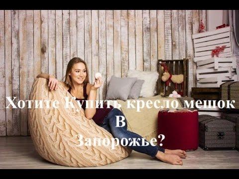 Шикарное кресло груша   Кресло груша купить в Украине и Киеве с .