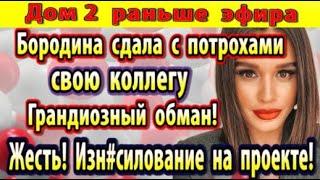 Дом 2 новости 9 мая Бородина сдала с потрохами