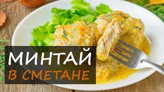 🐟 Как Приготовить Минтай (ЛУЧШИЙ РЕЦЕПТ!) ❤ Нежнейшая Рыбка в Сметанном Соусе!