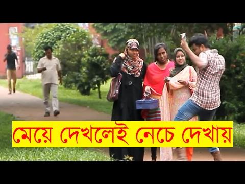 bangla New Dance Prank 2017 | bangla Funny Video 2017 | Bangla Prank Ep-2 By Mojar Tv