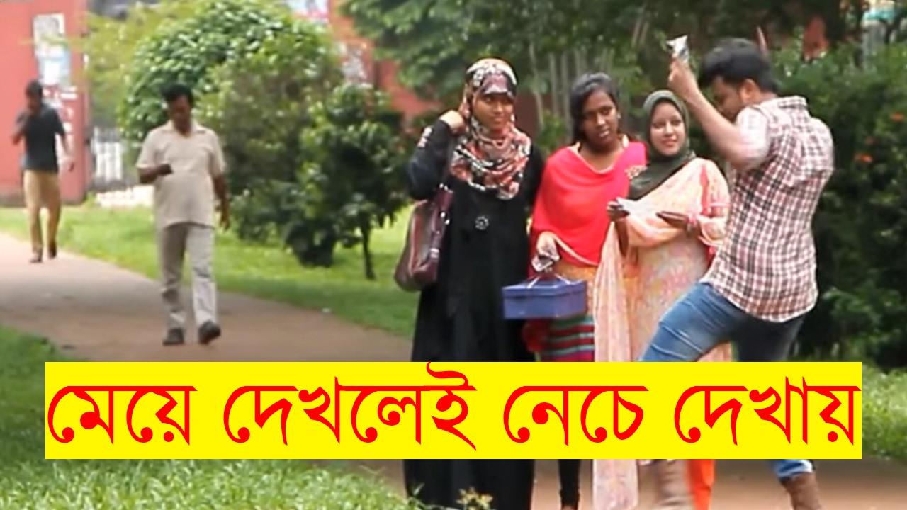 Bangla New Dance Prank 2018  Bangla Funny Video 2018 -1698