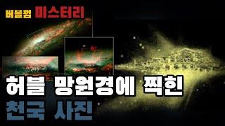 [버블껌 | 미스터리] 허블 망원경에 찍힌 천국 사진