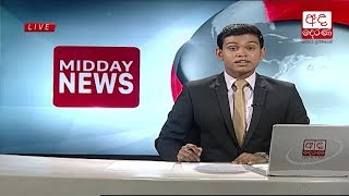 ada derana lunch time news bulletin 1230 pm 20181115