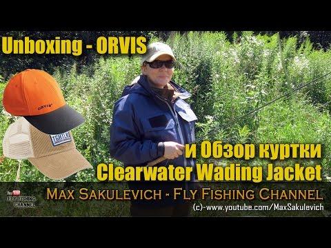 Unboxing - ORVIS и Обзор куртки Clearwater Wading Jacket