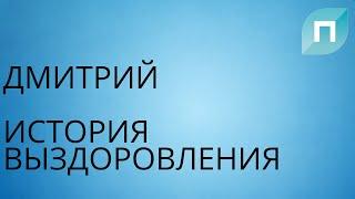 Дмитрий История выздоравления