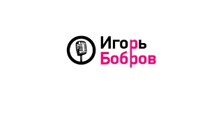 Ведущий на свадьбу Игорь Бобров. Промо 2016 г.