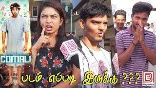 Comali Public Review | Comali Movie Review | Comali Review  | Jayam Ravi Yogibabu Kajal Aggarwal