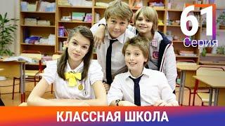 Классная Школа. 61 Серия. Сериал. Комедия. Амедиа