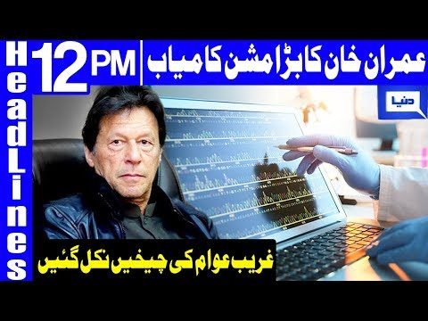 Citizens for strict action on medicines price hiking | Headlines 12 PM | 16 January 2019 | Dunya
