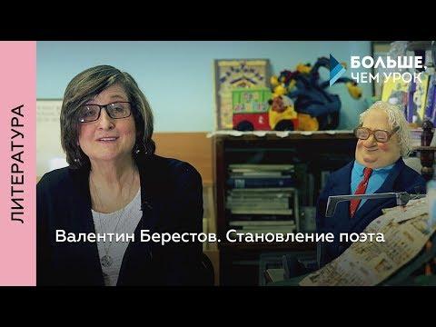 Валентин Берестов. Становление поэта