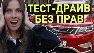 Тест-драйв Geely Atlas с Яндекс.Авто