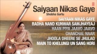 Shobha Gurtu : Saiyan Nikas Gaye || Full Audio Jukebox  || T-Series classics