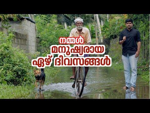 പ്രളയം,അതിജീവനം: കേരളത്തിന്റെ കഥ   How Kerala Survived Flood   Kerala Flood 2018