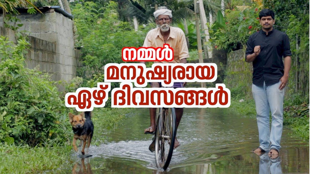 പ്രളയം,അതിജീവനം: കേരളത്തിന്റെ കഥ | How Kerala Survived Flood | Kerala Flood 2018