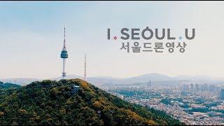 서울 드론 영상 I SEOUL U서울시 KOREA SE…