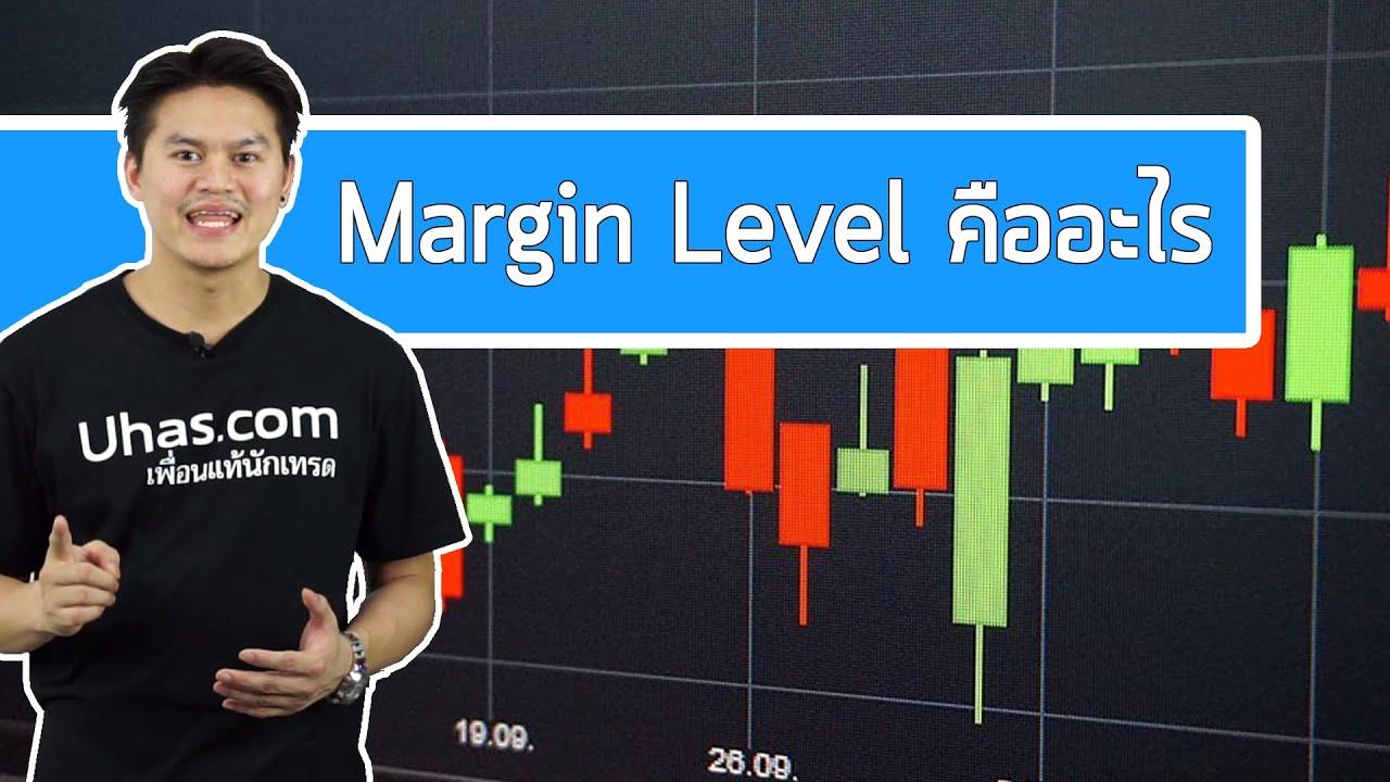 Margin Level คืออะไร ? –  การเงินวันละคำ EP. 9