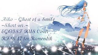 【RFSV17 for Ramendik】Ghost of a Smile ~Short ver.~ (EGOIST RUS cover)【from Aiko】