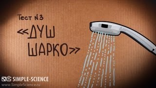 Тест №3: Душ Шарко. Краш-тест waterproof телефонов