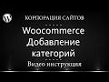 Woocommerce - Добавление категорий