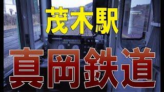 鉄道日帰り旅 真岡鉄道 茂木駅