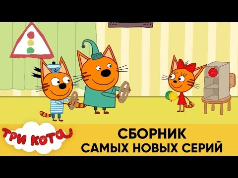 Три Кота | Сборник самых новых серий | Мультфильмы для детей ⛄❄️🎄
