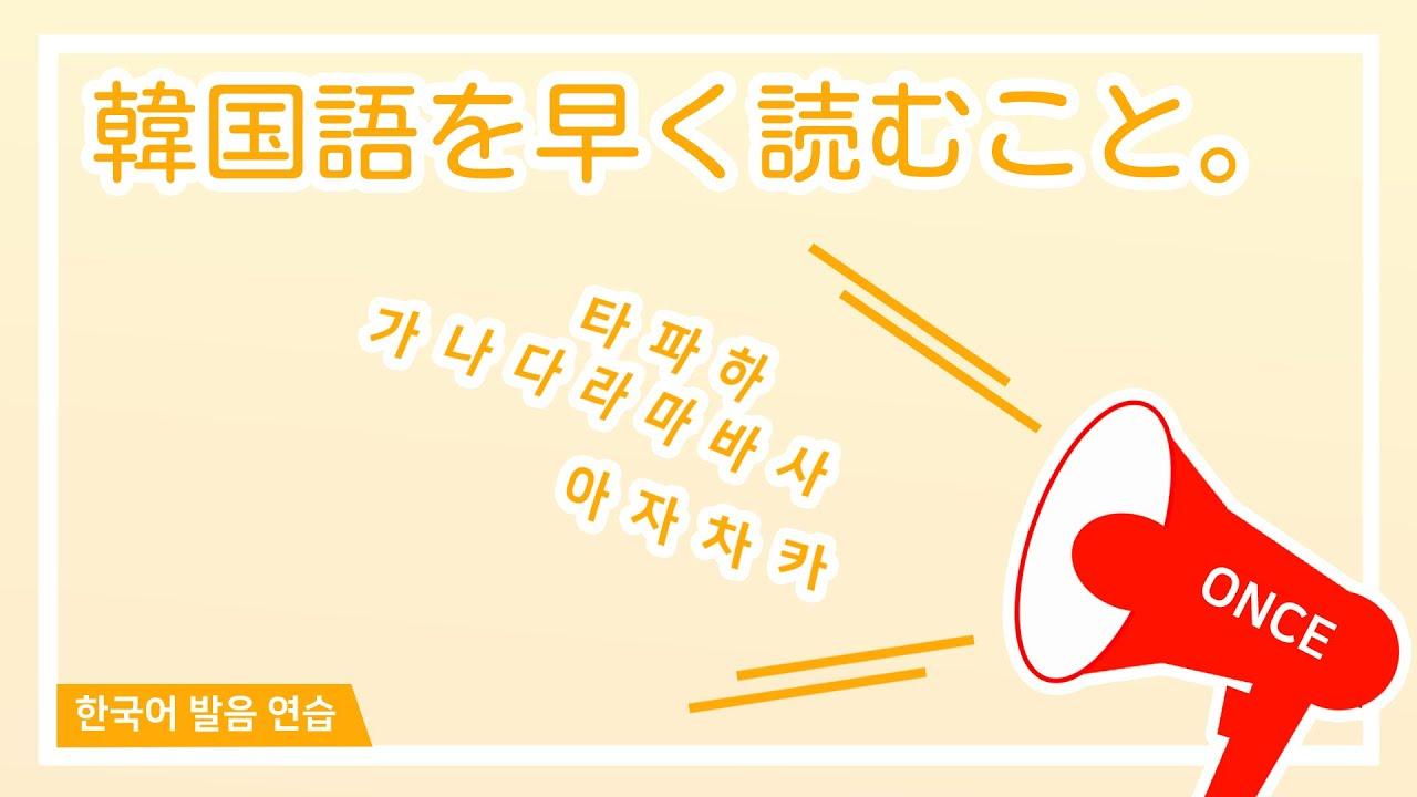 【한국어/韓國語初級中級】日本語字幕付き_韓國語の発音の練習 ...