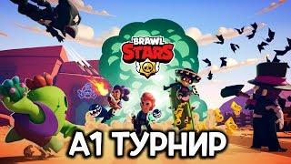 Brawl Stars - LIVE - А1 Gaming Турнир