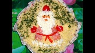 Салат Дед Мороз - красный нос. Новогодние рецепты на 2017 год