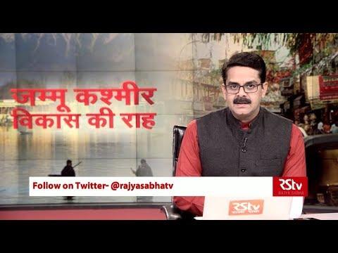 Desh Deshantar: जम्मू कश्मीर - विकास की राह | Jammu Kashmir - The Path to Progress
